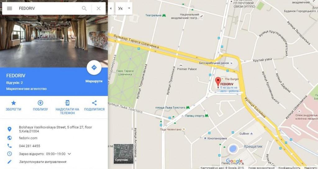 Карта проїзду - Fedoriv Hub